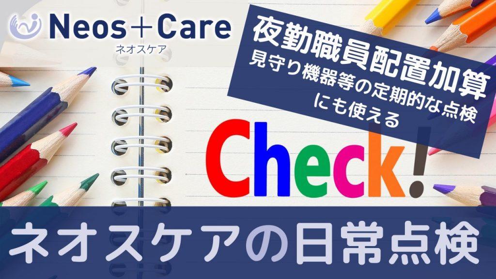 Neos+Careの日常点検について