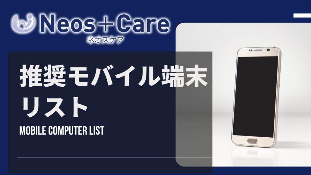 ネオスケア 推奨モバイル端末リスト