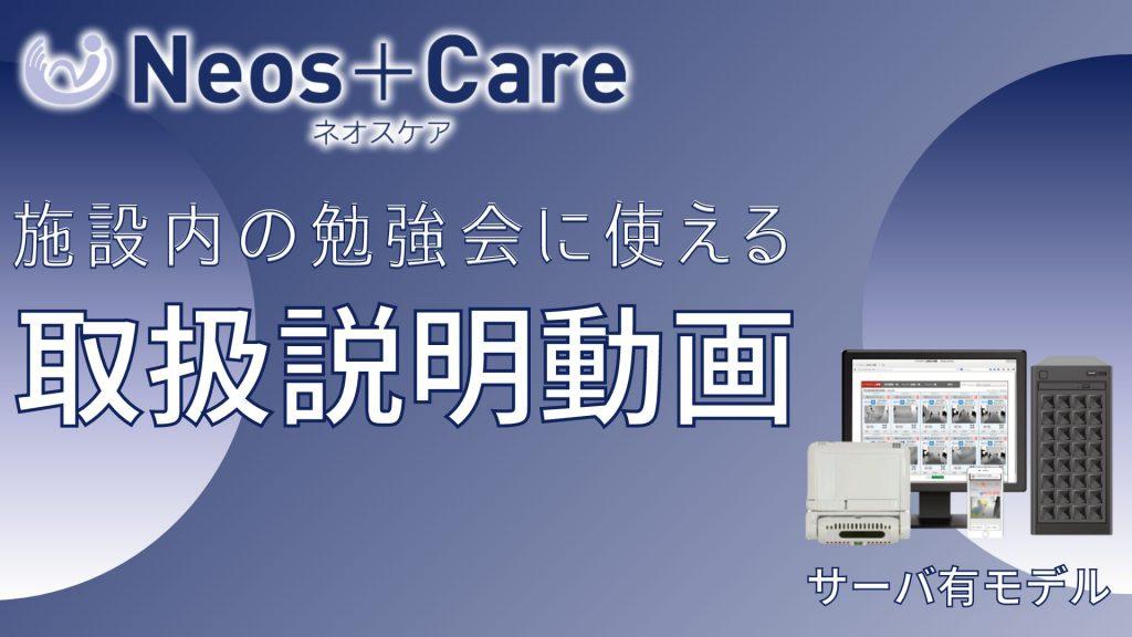 Neos+Care(サーバ有モデル)取扱説明動画