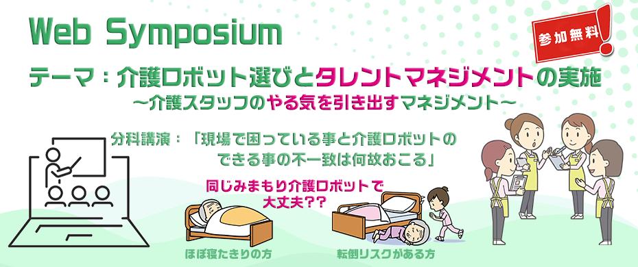 WEB SYMPOSIUM